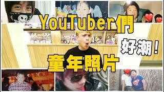 懷舊星期四!YouTuber們的童年黑歷史照片!蔡阿嘎開箱! thumbnail
