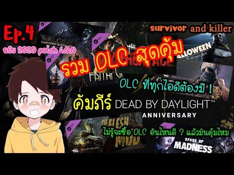 คำภีร์ Dead By Daylight(All) Ep.4  รวม DLC สุดคุ้มที่ทุกไอดีต้องมีประดับไว้ ฉบับ 2020 patch 4.0.0 !