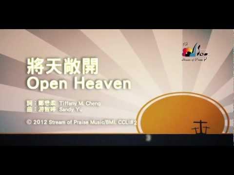 將天敞開 Open Heaven 敬拜MV - 讚美之泉敬拜讚美專輯(17) 將天敞開