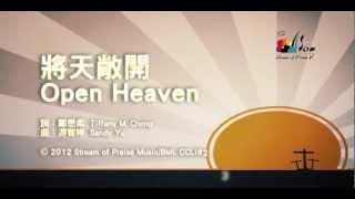 將天敞開 Open Heaven (國)敬拜MV - 讚美之泉敬拜讚美專輯(17) 將天敞開