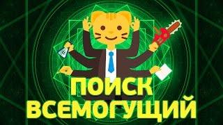 видео Поисковые системы России и лидирующие поисковики интернета