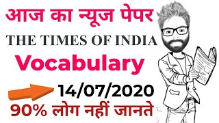 Today's Newspaper Vocabulary | The Times of India Vocabulary | 14 July 2020