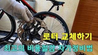산악자전거 디스크 브레이크 로터 교체하기 자가정비편! …
