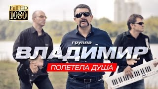 ПРЕМЬЕРА!!! группа ВЛАДИМИР - Полетела душа /1080p/ HD