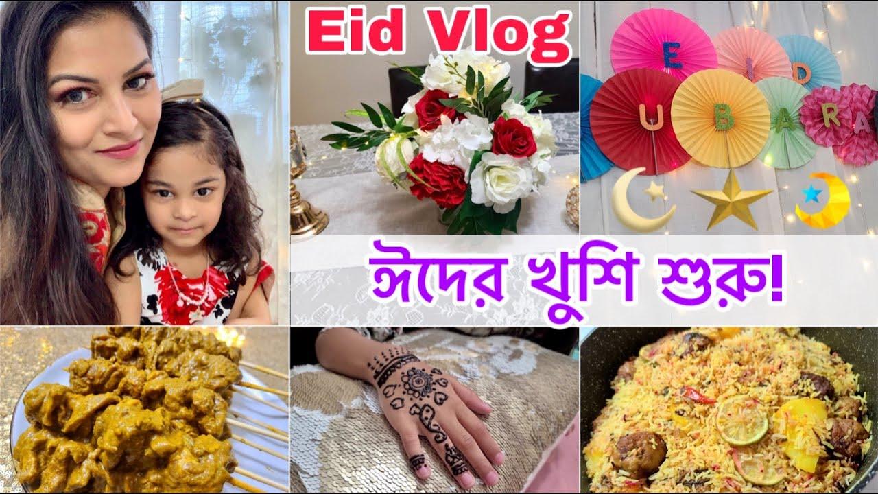 ঈদের স্পেশাল রান্না বান্না | চাঁদ রাতের শেষ মুহূর্তের প্রস্তুতি | Eid Special Cooking | Eid 2020