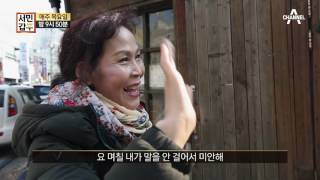 [선공개] 4차원 순희 씨의 수상한 우동가게!