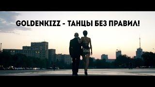 GoldenKIZZ - танцы без правил