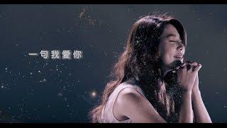 白家綺【一句我愛你】官方完整版MV