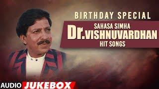Sahasa Simha Dr.Vishnuvardhan - Kannada Hit Songs | Birthday Special | Vishnuvardhan Songs