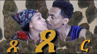 New Eritrean Comedy Tsetser (ጸጸር) 2020 #Knit Entertiament