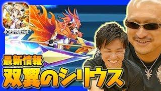 【シンフォギア】マフィア梶田が最新イベント「双翼のシリウス」を紹介!【4GamerSP】