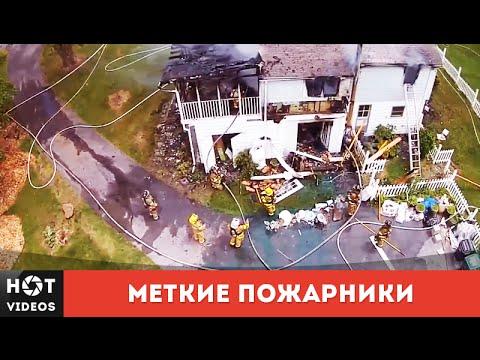 Пожарные сбили квадрокоптер журналистов... ( HOT VIDEOS | Смотреть видео HD )