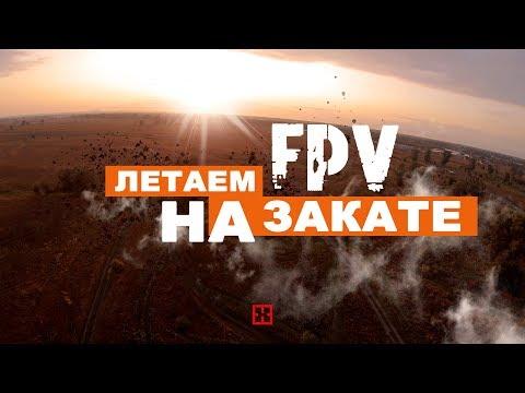 Фото Словили закат на FPV дрон! Летаем на FPV дроне с GOPRO