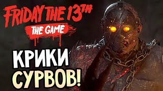 Friday the 13th: The Game — КРИЧИ МАЛЫШКА ТИФФАНИ! КРИЧИ! О! ДА!