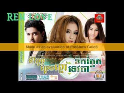 Town CD Vol 61 ( Full Album ) Kuma ft Sokun Nisa ft Sasa ~ Khmer Song Collection 2014