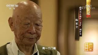 《中国影像方志》 第360集 四川石棉篇| CCTV科教
