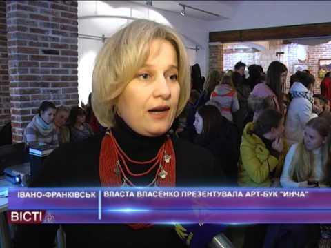 Власта Власенко презентувала арт-бук «Инча»