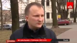 В учебниках Истории Украины Россия враг №1 Война на Украине