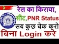 How to check Irctc seat availablity, pnr status, fare , train between two stations without login