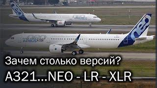 Airbus A321 - превращение в козырного туза