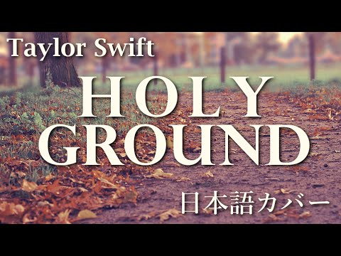 Taylor Swift Holy Ground Lyrics