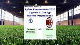 Запись матча КК 2020 Милан Милан Италия Динамо Москва Россия