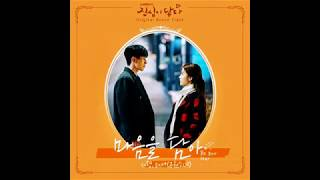 Touch Your Heart Ost Part 4