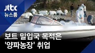 """'보트' 밀입국 중국인 추가 검거…""""양파농장 취업 목적…"""