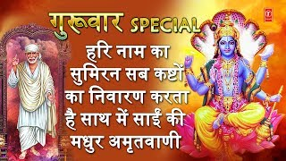 गुरुवार Special I Hari Bhajan Hari Naam Bin Kaun I Sai Amritwani I GAURAV VATS ANURADHA PAUDWAL HD