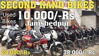 Second hand bike in Jamshedpur || Bike Market  Used bike in Jamshedpur || Sports bike for sale