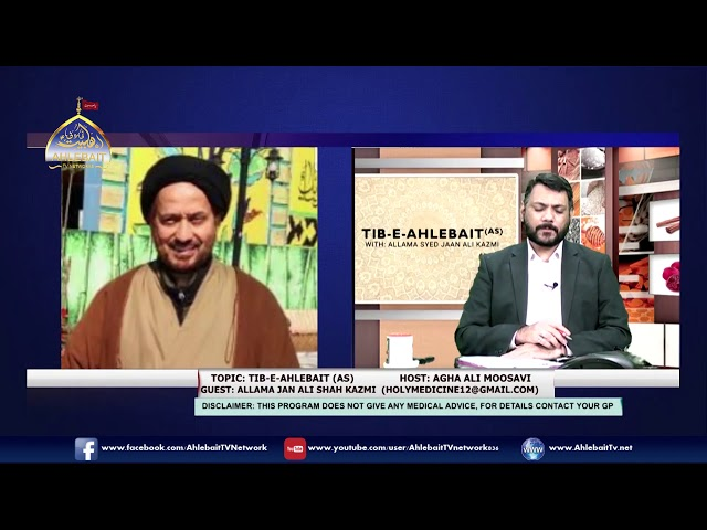 Tibe Ahlebait AS 4 Pillars Kya Hain? - Allama Syed Jan Ali Shah Kazmi islamic tv channel