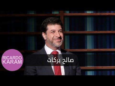 Maa Ricardo Karam -- Saleh Barakat | مع ريكاردو كرم -- صالح بركات