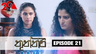 Thuththiri Sirasa TV 10th July 2018 Ep 21 HD Thumbnail