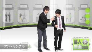 漫才師が曲芸を披露!【芸人動画図鑑】【アン・サンブル】