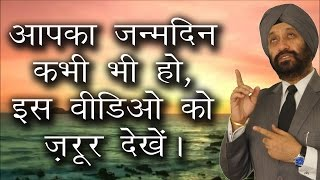 365 Days after your Birthday | Motivational Video for Success in Hindi