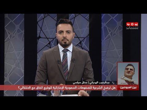 هل ترضخ الشرعية للضغوطات السعودية الإماراتية لتوقيع اتفاق مع الانتقالي ؟ | بين اسبوعين