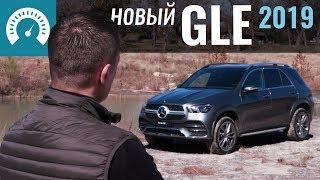Новый GLE 2019. Чё такой ДОРОГОЙ?! Тест-драйв Mercedes GLE 300d