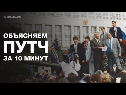 Августовский путч 1991 года. Как это было?