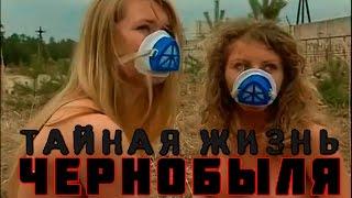 Тайная жизнь Чернобыля (Документальные фильмы)
