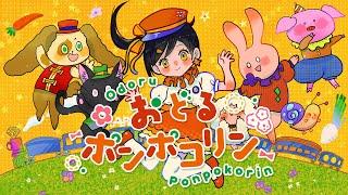 おどるポンポコリン (Odoru Ponpokorin) - B.B.クイーンズ / E-girls // covered by 長瀬有花