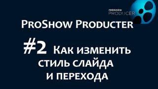 Слайд и переход в программе для слайд шоу ProShow Producer. Как отредактировать.Chironova ru