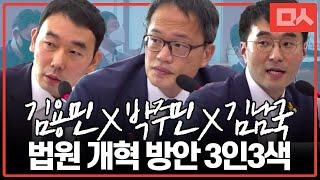 김남국X김용민X박주민, 법원 구조 개혁 3인 3색. 도…