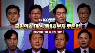 [100분토론] 특집 100분토론 국민의힘 대선 예비후보자 토론회