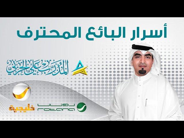 لقاء المدرب علي الحربي على قناة روتانا خليجية