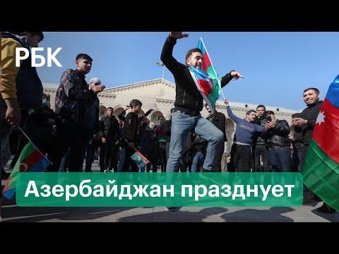 Реакция азербайджанцев на соглашение по Нагорному Карабаху