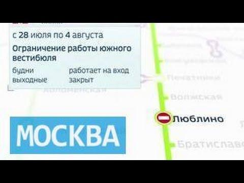 Время работы метро в Москве