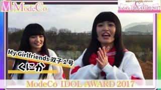 iDOL AWARD 2017 くにか(My Girlfriends 双子1号) 【modeco198】【m-event06】