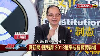 2018.9.18【政經看民視】