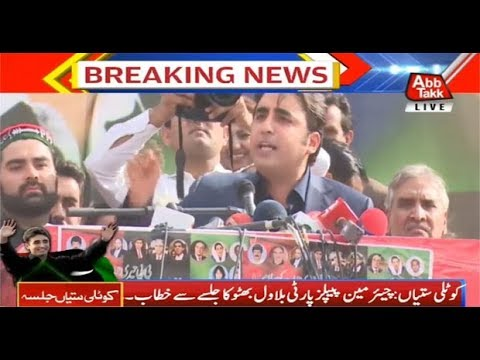 Bilawal Addresses PPP Rally in Kotli