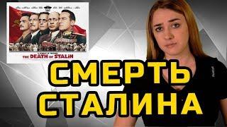 СМЕРТЬ СТАЛИНА   МеждоМедиа Групп